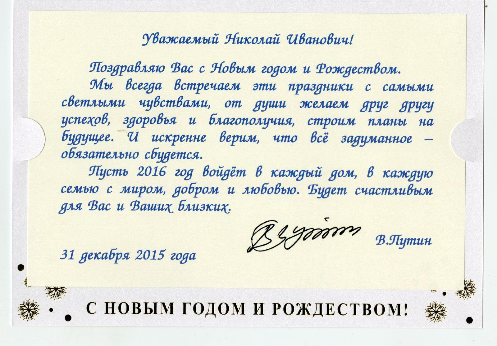 Текст поздравления путина на новый год текст